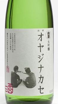 sakeC2